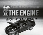 タッカーGT-R THE ENGINE 1BOX