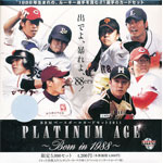 BBMベースボールカードセット2011 PLATINUM AGE Born in 1988