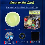 FUSHIGI(フシギ)Glow in the Dark