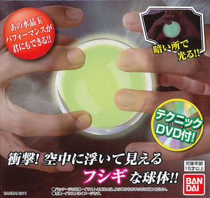 FUSHIGI(フシギ)Glow in the Dark写真1